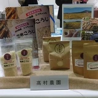 高村農園スペシャルセット(米/穀物)