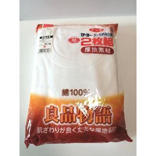 グンゼ(GUNZE)の新品 グンゼ メンズ肌着 2枚組 長袖丸首 シャツ 保湿(Tシャツ/カットソー(七分/長袖))