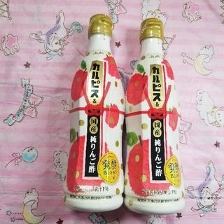 アサヒ -  「カルピス」&国産純りんご酢 470ml2本セット