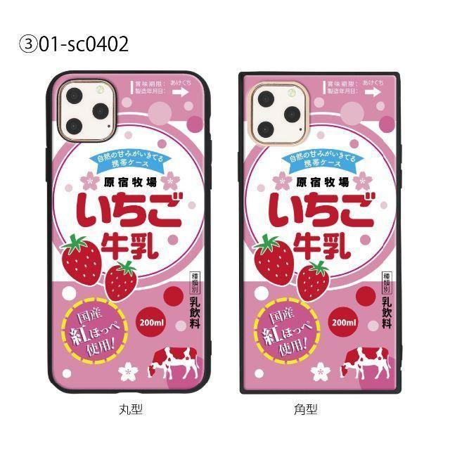 ミュウミュウ iPhone 11 Pro ケース 財布型 | ガラス保護フィルム付 iPhone 11 Pro Max ケース 【いちご牛乳】の通販 by パワパワ's shop|ラクマ