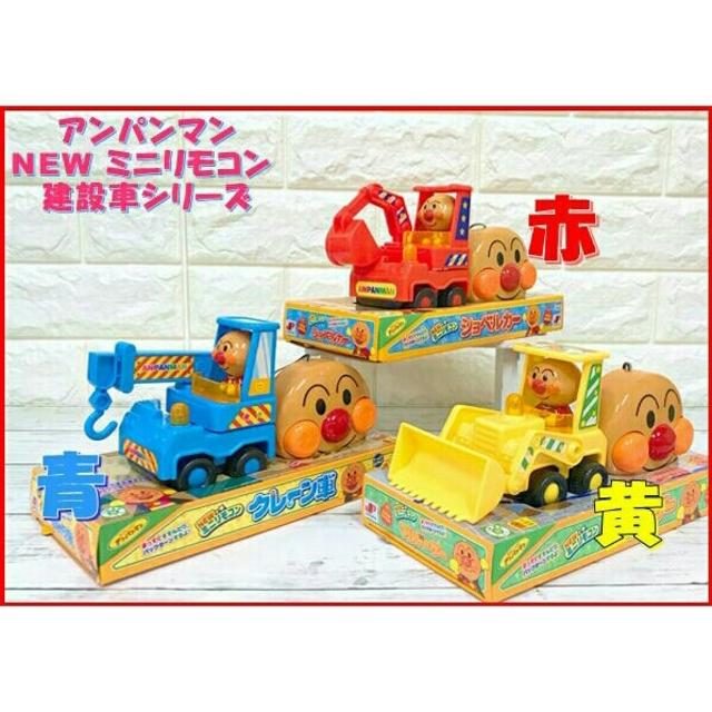 アンパンマン(アンパンマン)の【送料込み】アンパンマン NEWミニリモコン 建設車シリーズ 3種セット キッズ/ベビー/マタニティのおもちゃ(電車のおもちゃ/車)の商品写真