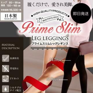 プライムスリム/PRIME SLIM(レギンス/スパッツ)