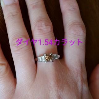 プラチナダイヤモンドリング 合計1.54カラット(リング(指輪))