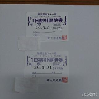 みあ様専用 蔵王温泉スキー場1日割引優待券 2枚の価格  期限:3月31日迄(ウィンタースポーツ)