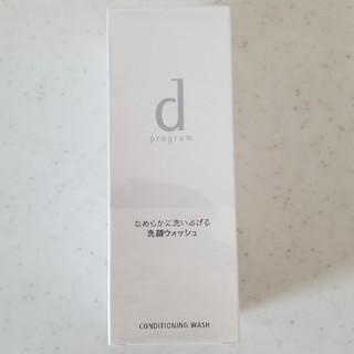 ディープログラム(d program)のdプログラム 洗顔ウォッシュnyan_anさん専用(洗顔料)