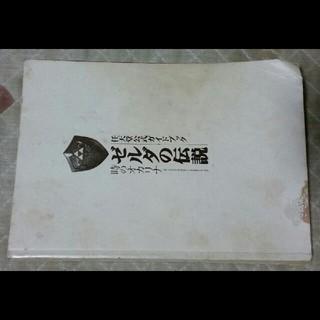 ニンテンドウ(任天堂)のゼルダの伝説 時のオカリナ 任天堂公式ガイドブック 攻略本(趣味/スポーツ/実用)