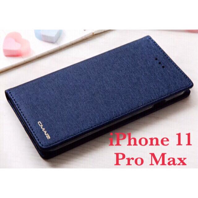 iphone 11 pro max ケース 手帳型 ブランド | iPhone11 ProMax⭐️手帳型ケース⭐️ロイヤルブルーの通販 by Lu's shop|ラクマ