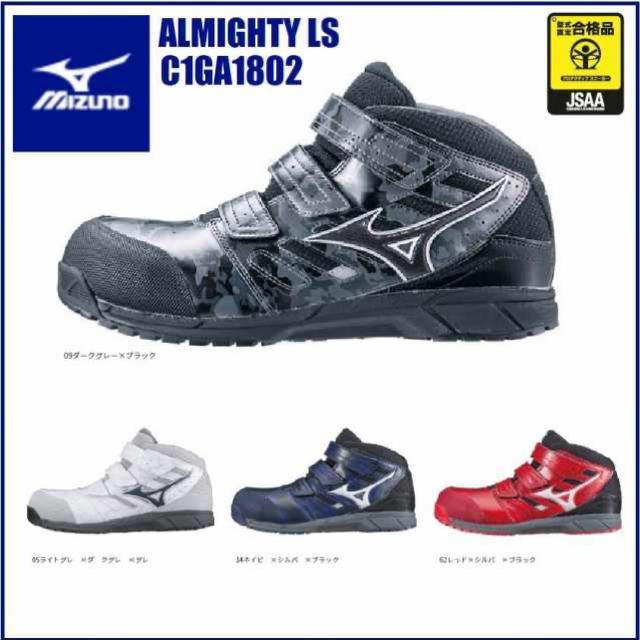 MIZUNO(ミズノ)のミズノ 安全靴 25.5㌢ メンズの靴/シューズ(その他)の商品写真