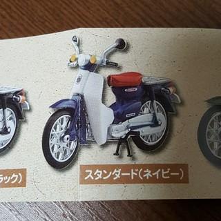 アオシマ(AOSHIMA)のガチャ 1/32 HONDAスーパーカブ(ミニカー)