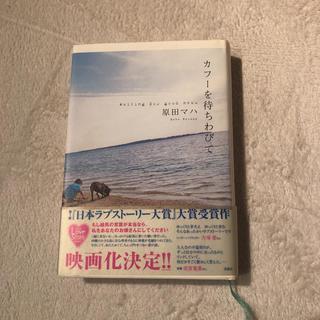 タカラジマシャ(宝島社)のカフーを待ちわびて 原田マハ 恋愛小説 ノベライズ ハードカバー ラブストーリー(文学/小説)