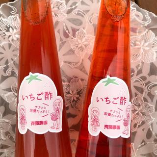 🍓限定品いちご酢2本セット(その他)