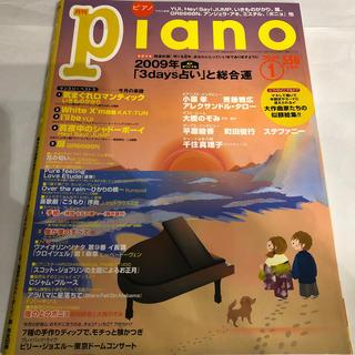 月刊ピアノ2009年1月号(ポピュラー)