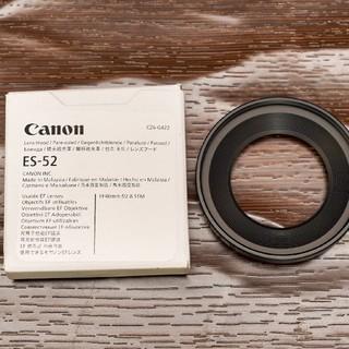 キヤノン(Canon)の【新同品】Canon EF40mm F2.8用 純正レンズフード ES-52(その他)
