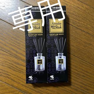 コバヤシセイヤク(小林製薬)のSawday香るStick 詰め替え用 2こセット(アロマディフューザー)