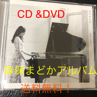 エイチケーティーフォーティーエイト(HKT48)のHKT48  森保まどか アルバム私の中の私 DVD   CD セット未使用品(女性タレント)