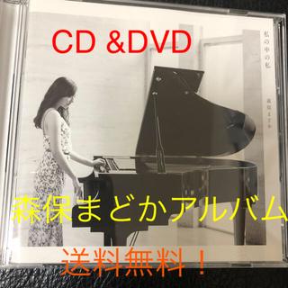 HKT48  森保まどか アルバム私の中の私 DVD   CD セット未使用品
