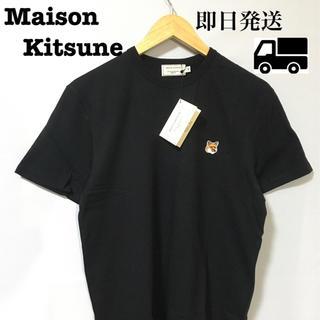 メゾンキツネ(MAISON KITSUNE')のメゾンキツネ tシャツ 半袖 ブラック 黒 M(Tシャツ/カットソー(半袖/袖なし))