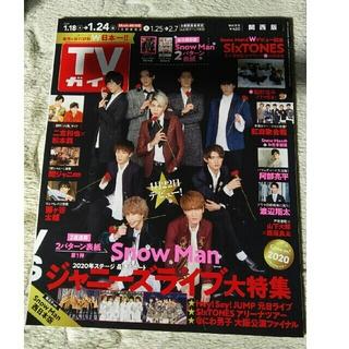 ジャニーズ(Johnny's)のTVガイド関西版 2020年 1/24号(ニュース/総合)