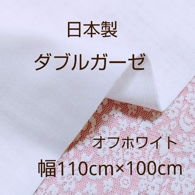 [R36DG100]ダブルガーゼ オフホワイト 100cm 国産 無地 白の通販
