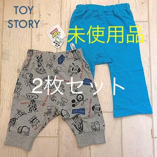 トイストーリー(トイ・ストーリー)のトイストーリー 短めパンツ & 水色 パンツ セット 90 未使用品(パンツ/スパッツ)