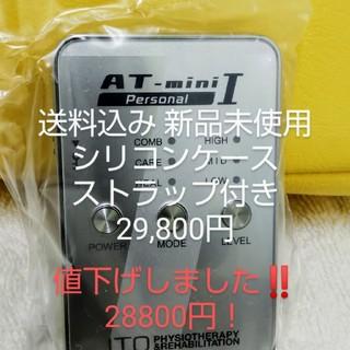 【値下げ】AT-mini Ⅰシルバー+シリコンケース【新品未使用】ATmini(マッサージ機)