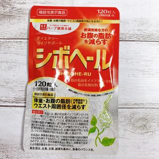 【新品】シボヘール 120粒入り(ダイエット食品)