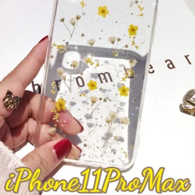 iphone 11 pro max ケース 財布型 - 新品♪iPhone11ProMaxドライフラワーとラメ☆を散りばめたスマホケースの通販 by MONOCHROME's shop|ラクマ