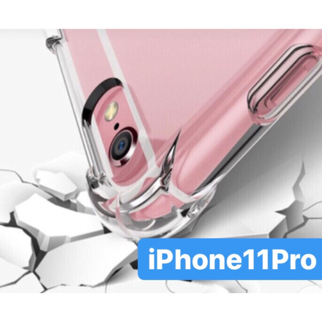 iphone カードケース - 【赤字覚悟で値下げ中!】iPhone11Proケース ソフトケース TPU素材の通販 by てる【返品保証付き(プロフ必読)】|ラクマ