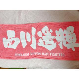北海道日本ハムファイターズ - 北海道日本ハムファイターズ 西川遥輝 応援タオル 野球 ユニフォーム