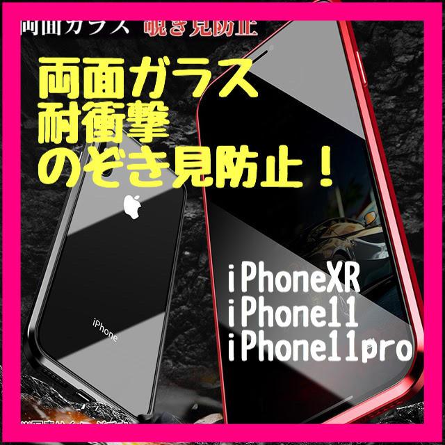 iphone ケース イーブイ 、 《のぞき見防止!》iPhone11pro 磁力 保護 ケース 両面強化ガラスの通販 by ayamiiiya's shop|ラクマ