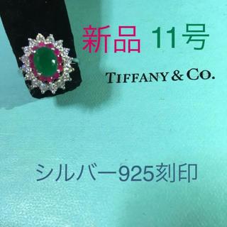 エテ(ete)の新品4つ爪翡翠シルバー925リング 指輪  11号マリーアントワネット(リング(指輪))