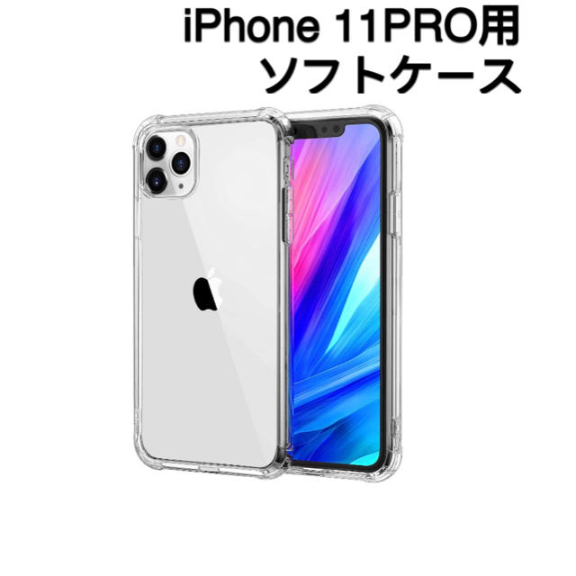 iphone 11 pro ケース ストラップ | iPhone11PRO対応 衝撃吸収透明ソフトケースの通販 by 人並みのA's shop|ラクマ