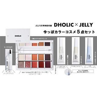 ディーホリック(dholic)のJELLY 2020年3月号 特別付録 今っぽカラーコスメ5点セット(コフレ/メイクアップセット)