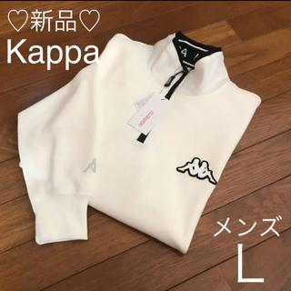 カッパ(Kappa)の新品❤Kappa ジッパー付き トレーナー メンズL 白(スウェット)
