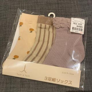futafuta - 【新品未開封】tete a tete 靴下3足セットテータテート