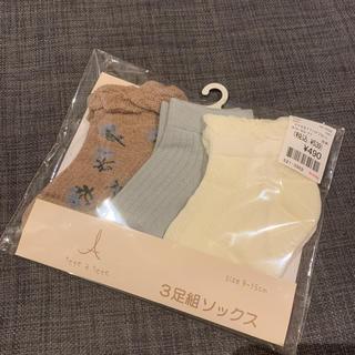 futafuta - 【新品未開封】tete a tete 靴下3足セット テータテート