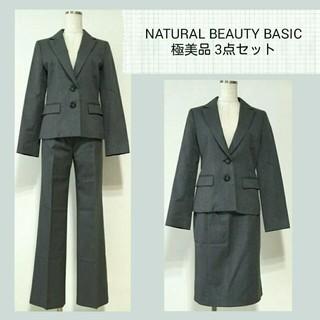 ナチュラルビューティーベーシック(NATURAL BEAUTY BASIC)の極美品*定価4万*スーツ3点セット(スーツ)
