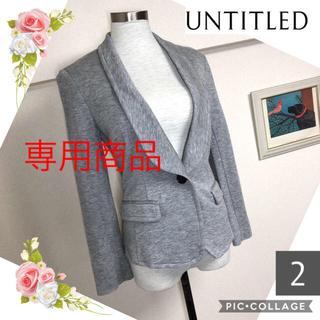 アンタイトル(UNTITLED)のアンタイトル(サイズ2)グレーのジャケット(テーラードジャケット)