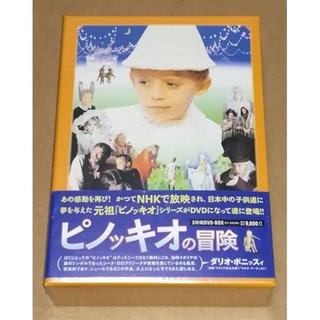 新品 ピノッキオの冒険 DVD-BOX(TVドラマ)
