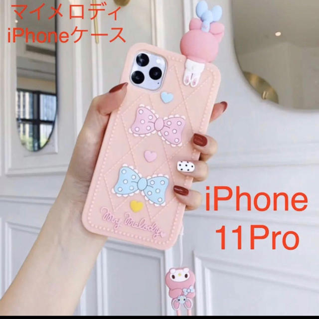 シャネル アイフォン 11 ケース おしゃれ | サンリオ マイメロディ iPhoneケース iPhone11Proの通販 by みゆ's shop|ラクマ