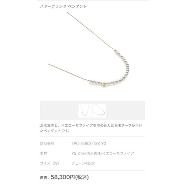 TASAKI(タサキ)のTASAKI タサキ 新品未使用 スターブリンクペンダント レディースのアクセサリー(ネックレス)の商品写真