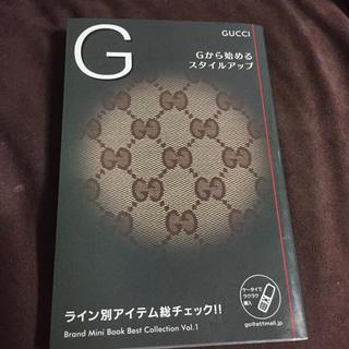 グッチ(Gucci)のGUCCI Gから始めるスタイルアップ(専門誌)