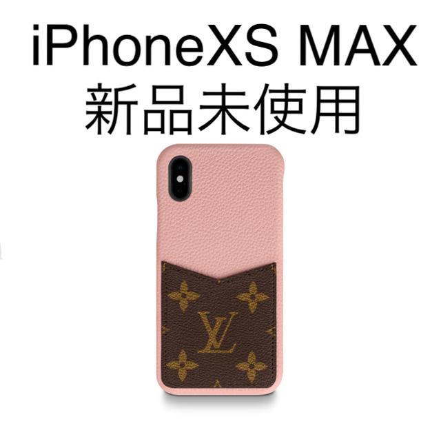 LOUIS VUITTON - 【新品未使用】ルイヴィトン iPhoneXS MAX ケース モノグラム の通販