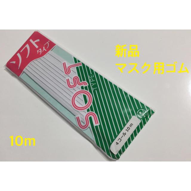 ガーゼ マスク 通販 50枚 | 新品 ますく用ソフトゴム ホワイト 10m おまけつきの通販
