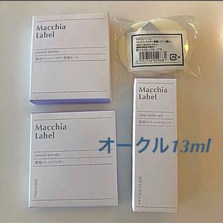 マキアレイベル(Macchia Label)のマキアレイベル 薬用プレストパウダー + 薬用クリアエステヴェール オークル(ファンデーション)
