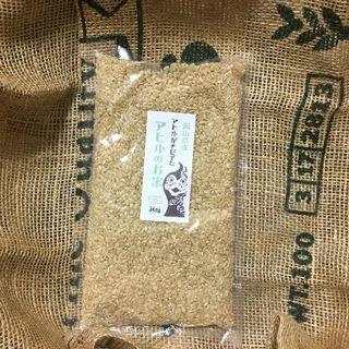 元年度岡山県備前市産「アヒルのお米」お得!3合パック:玄米(米/穀物)