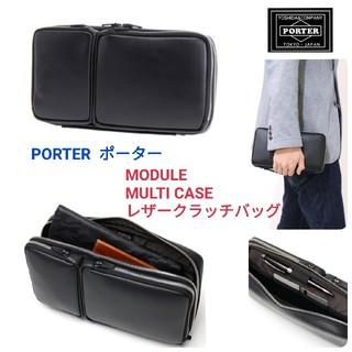 ポーター(PORTER)のPORTER ポーター☆MODULEモジュール マルチケースレザークラッチバッグ(セカンドバッグ/クラッチバッグ)