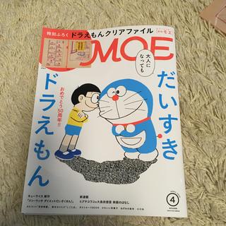 ハクセンシャ(白泉社)のMOE (モエ) 2020年 04月号(その他)