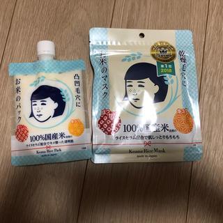 イシザワケンキュウジョ(石澤研究所)の毛穴撫子 お米のパック+ お米のマスク(パック/フェイスマスク)