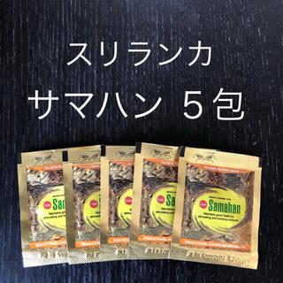 samahan サマハン 5包 スリランカ スパイス/ハーブティー(茶)